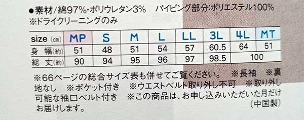 フェリシモリブインコンフォートのびのび上品トレンチコートのサイズ表。全部で8サイズあり、低身長・高身長によるサイズの不具合がおきないようになっています。