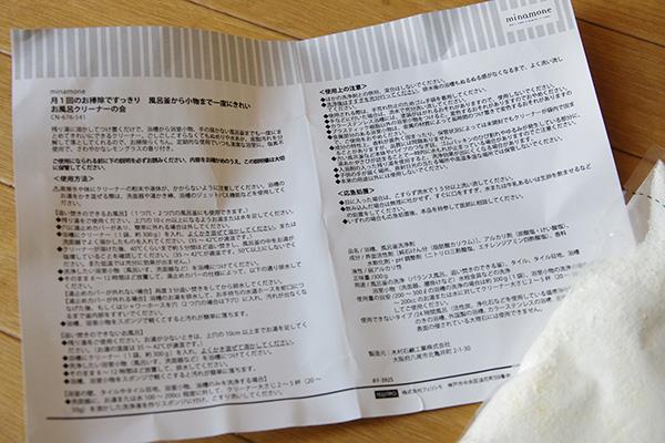 フェリシモ クラソ 月1お風呂クリーナーに付属する取扱説明書