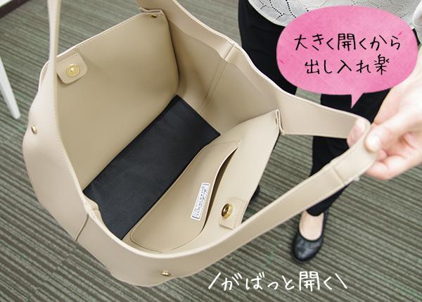 フェリシモIEDIT[イディット] 上品モードな美人トートバッグの内側