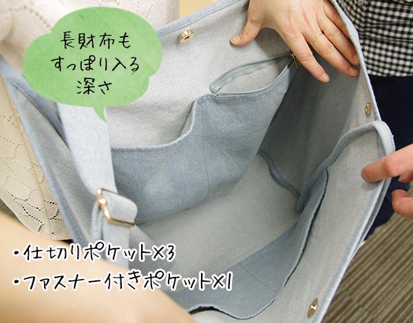 フェリシモリブ イン コンフォート たっぷり入って大人っぽく持てる ライトデニムトートバッグの内側にあるポケット