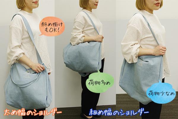 フェリシモリブ イン コンフォート たっぷり入って大人っぽく持てる ライトデニムトートバッグの使い方