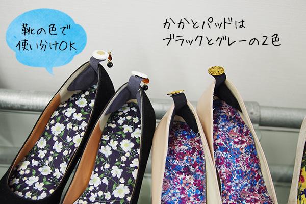 フェリシモ靴のパカパカ浮きを防止する かかとフィットパッドの会口コミ