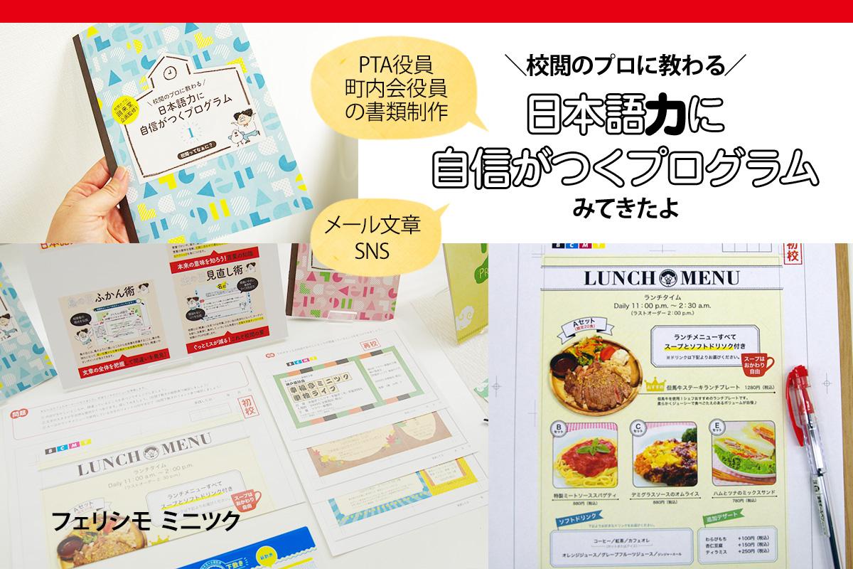 フェリシモ ミニツク校閲のプロに教わる 日本語力に自信がつくプログラムの口コミ