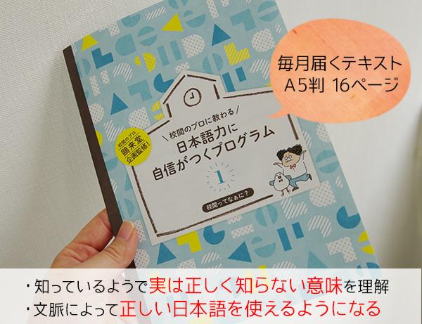 フェリシモ ミニツク校閲のプロに教わる 日本語力に自信がつくプログラムのテキスト