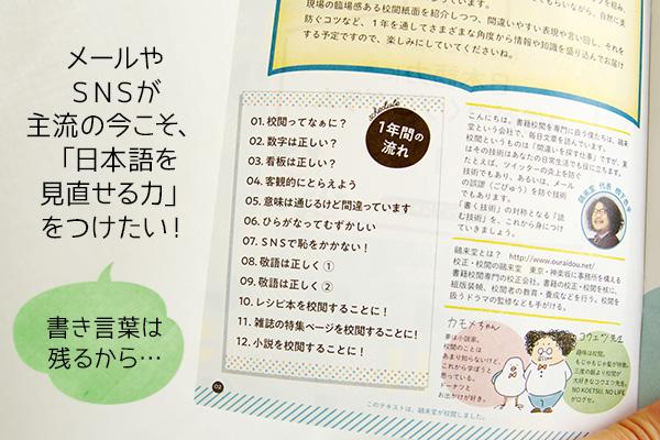 フェリシモ ミニツク校閲のプロに教わる 日本語力に自信がつくプログラムのテキスト内容