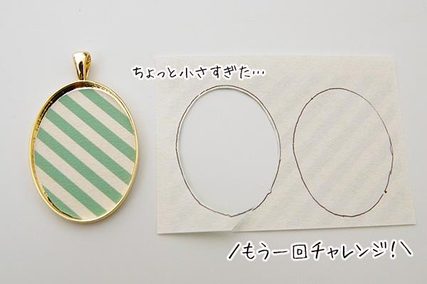 フェリシモレジンきほんのき作り方のコツ台紙
