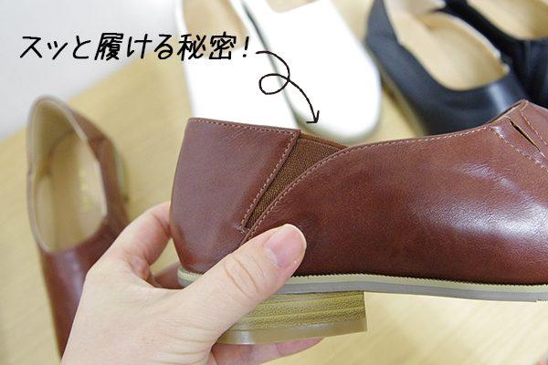 フェリシモはまじとコラボシューティーの履きやすさは2か所に付けられたゴムです。