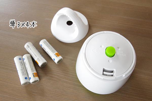 真空保存容器フォーサの本体電池交換方法