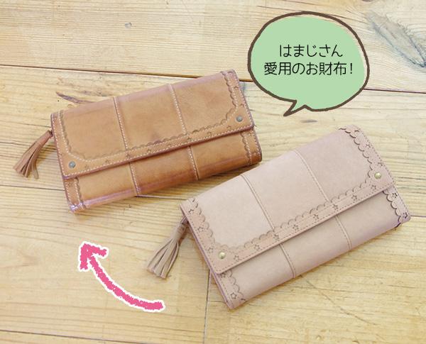 はまじとコラボお財布 はまじさん10年以上の愛用品と新品を比較