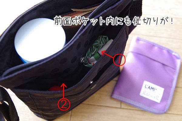 フェリシモリブ イン コンフォート はまじとコラボ ポケットいっぱい 毎日の相棒 ショルダーバッグの前面ポケットの深い方には内部に仕切りもあります。