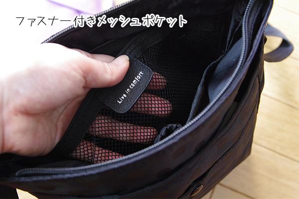 フェリシモリブ イン コンフォート はまじとコラボ ポケットいっぱい 毎日の相棒 ショルダーバッグの中央ポケットにはファスナー付きポケットもあります。
