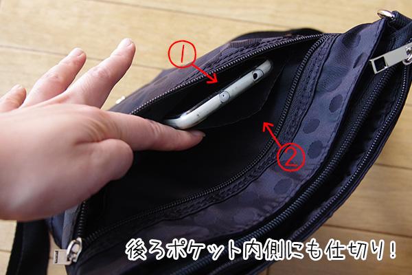 フェリシモリブ イン コンフォート はまじとコラボ ポケットいっぱい 毎日の相棒 ショルダーバッグの背面ポケットは落下防止のファスナーと、内部仕切りが付いています。