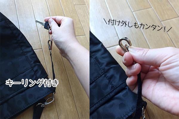 フェリシモリブ イン コンフォート はまじとコラボ ポケットいっぱい 毎日の相棒 ショルダーバッグに付いているキーリング。