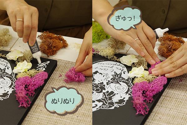 日比谷花壇×アーバングリーンメイカーズコラボフラワーボード作り方