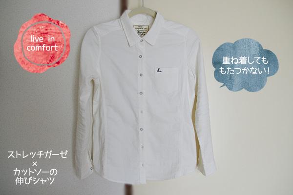 フェリシモリブインコンフォート重ね着してももたつかない! ストレッチガーゼ×カットソーの伸びシャツ、オフホワイト。