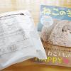 創刊12周年♪ひと月千円で得られる・ねこのきもち購読メリット