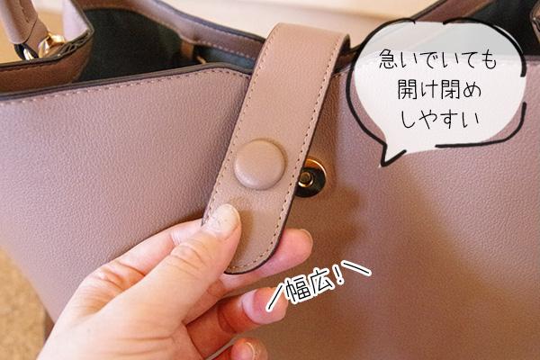 フェリシモいっしょ買いバッグIEDIT イディット 香村薫さんとコラボ A4サイズが入って中身がきちんと整理できる ワンショルダー2-WAYバッグのベルトは幅広で開け閉めしやすいです。