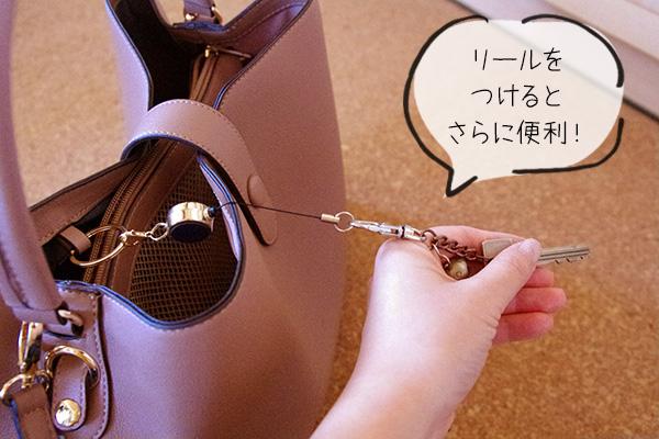 フェリシモいっしょ買いバッグIEDIT イディット 香村薫さんとコラボ A4サイズが入って中身がきちんと整理できる ワンショルダー2-WAYバッグのキーホルダーは便利です。