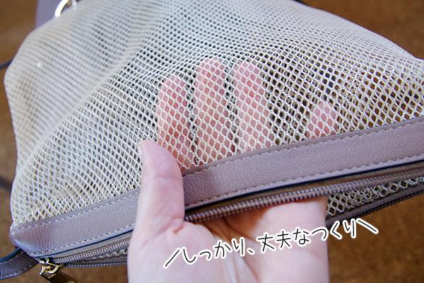 フェリシモいっしょ買いバッグIEDIT イディット 香村薫さんとコラボ A4サイズが入って中身がきちんと整理できる ワンショルダー2-WAYバッグの中央メッシュバッグは丈夫な素材でできています。