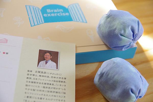 フェリシモきたえてゆるめて心とからだを磨く脳エクサプログラム監修の古賀 良彦先生