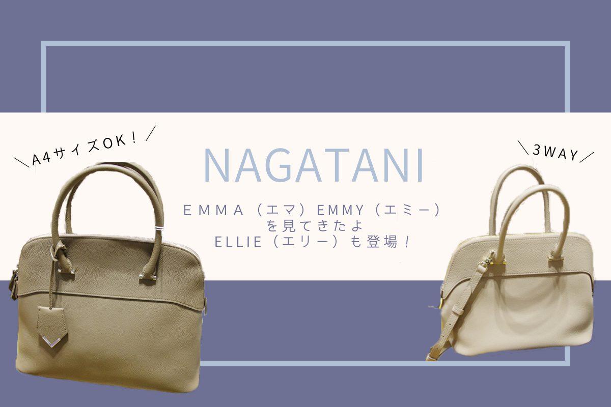 ナガタニ バッグ エマの妹モデルエミーとカラーセレクトバッグのシュリンクレザーポシェットを見てきた