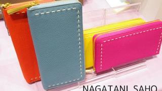 ナガタニの財布SAHO