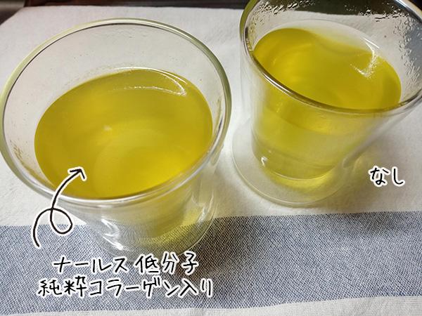 ナールス低分子コラーゲンを入れた緑茶と入れていない緑茶