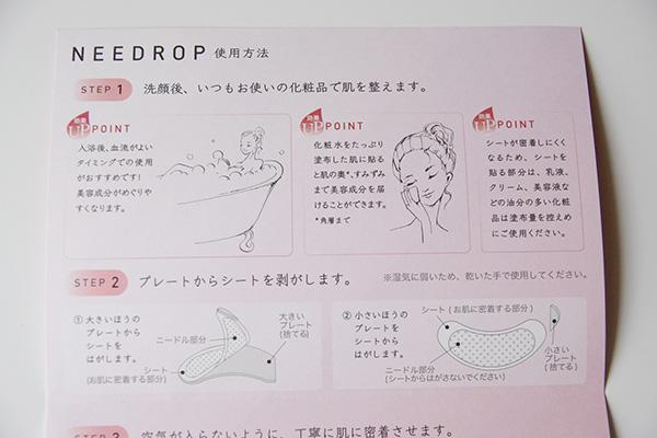 マイクロニードルNEEDROP(ニードロップ)の使い方