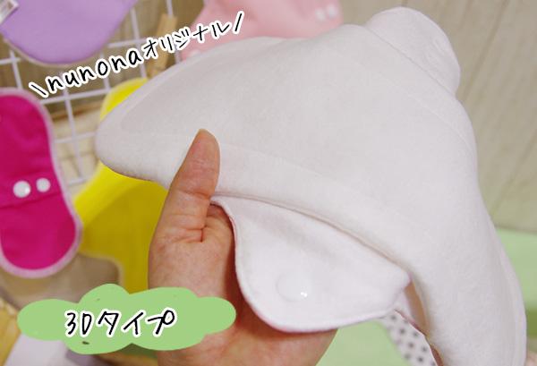 布ナプキンnunona3Dの肌さわり