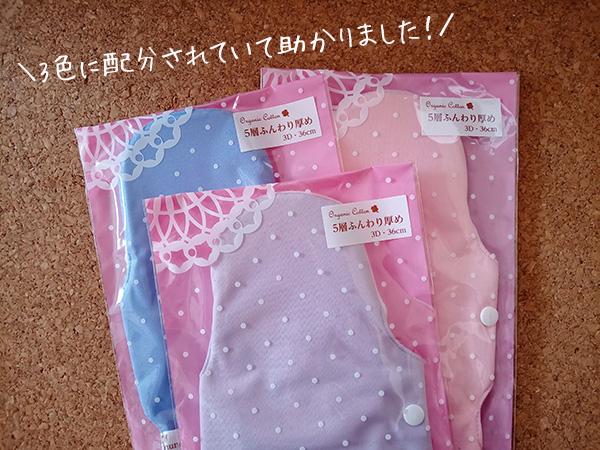 布ナプキンnunona3D福袋に入っている色