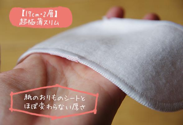布ナプキンnunona3D福袋に含まれるおりもの用生地感