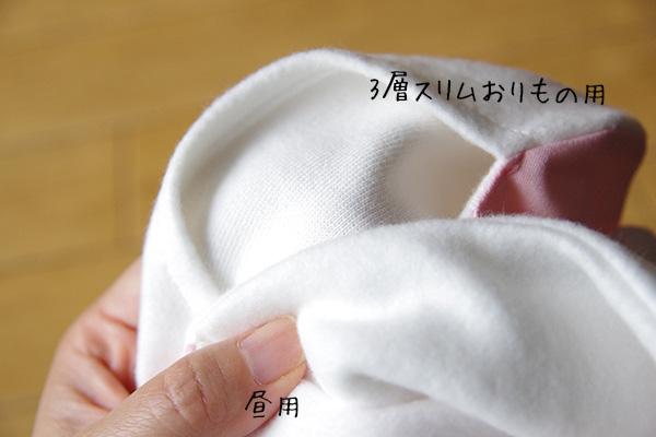 布ナプキンnunona3D福袋に含まれるおりもの用と昼用の比較