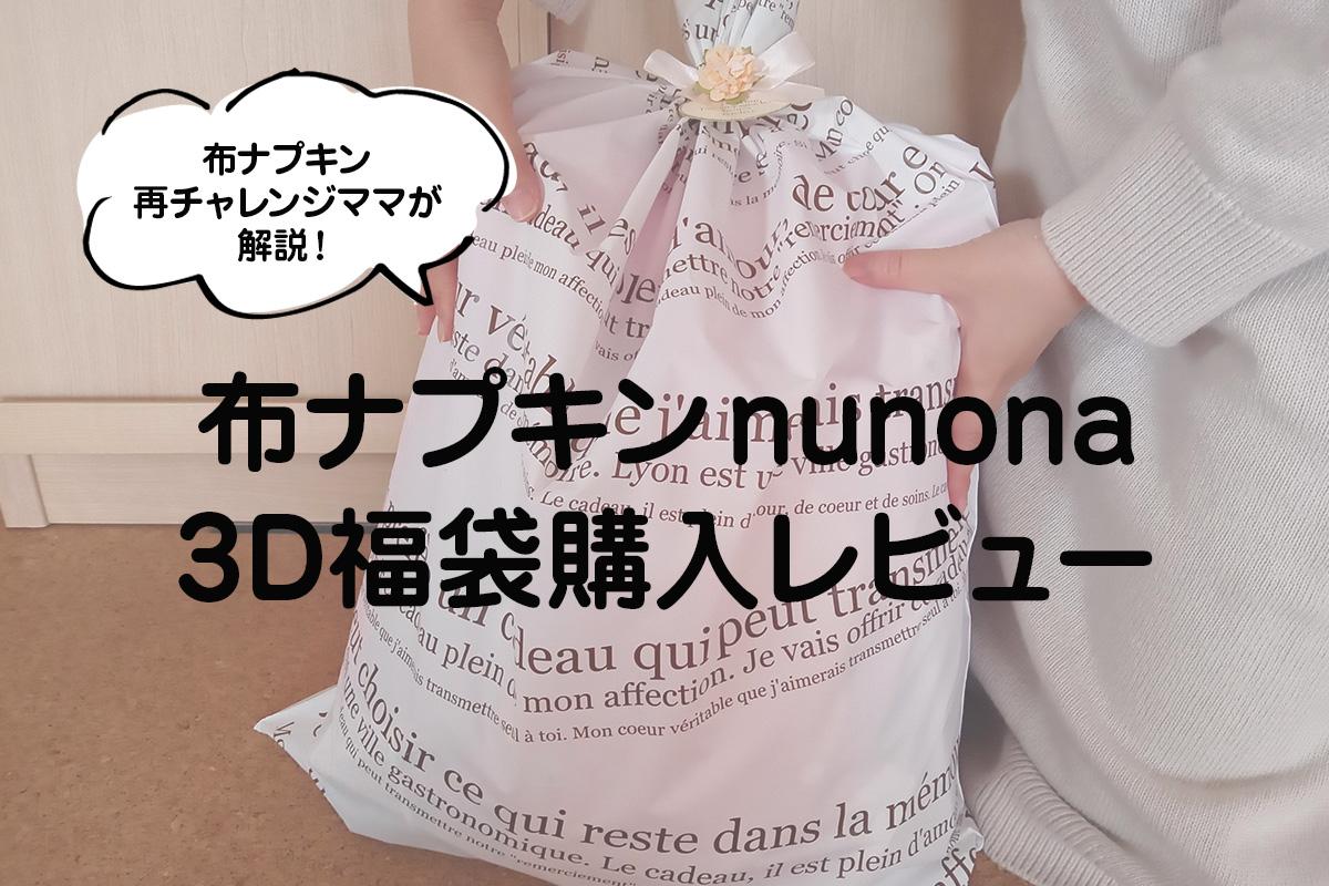 【コスパ良し!】布ナプキンnunona3D福袋を買った!オーガニックコットンでふんわり・洗いやすく漏れにくい