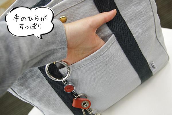 T字形の仕切り付きトートバッグの前ポケットの大きさ