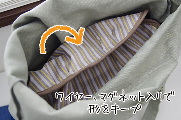 フェリシモリバーシブル目隠しインナーバッグの会の使い方