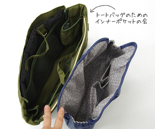 フェリシモすっきり整とん トートバッグのためのインナーポケットとワイヤー入りバッグインバッグのサイズ比較