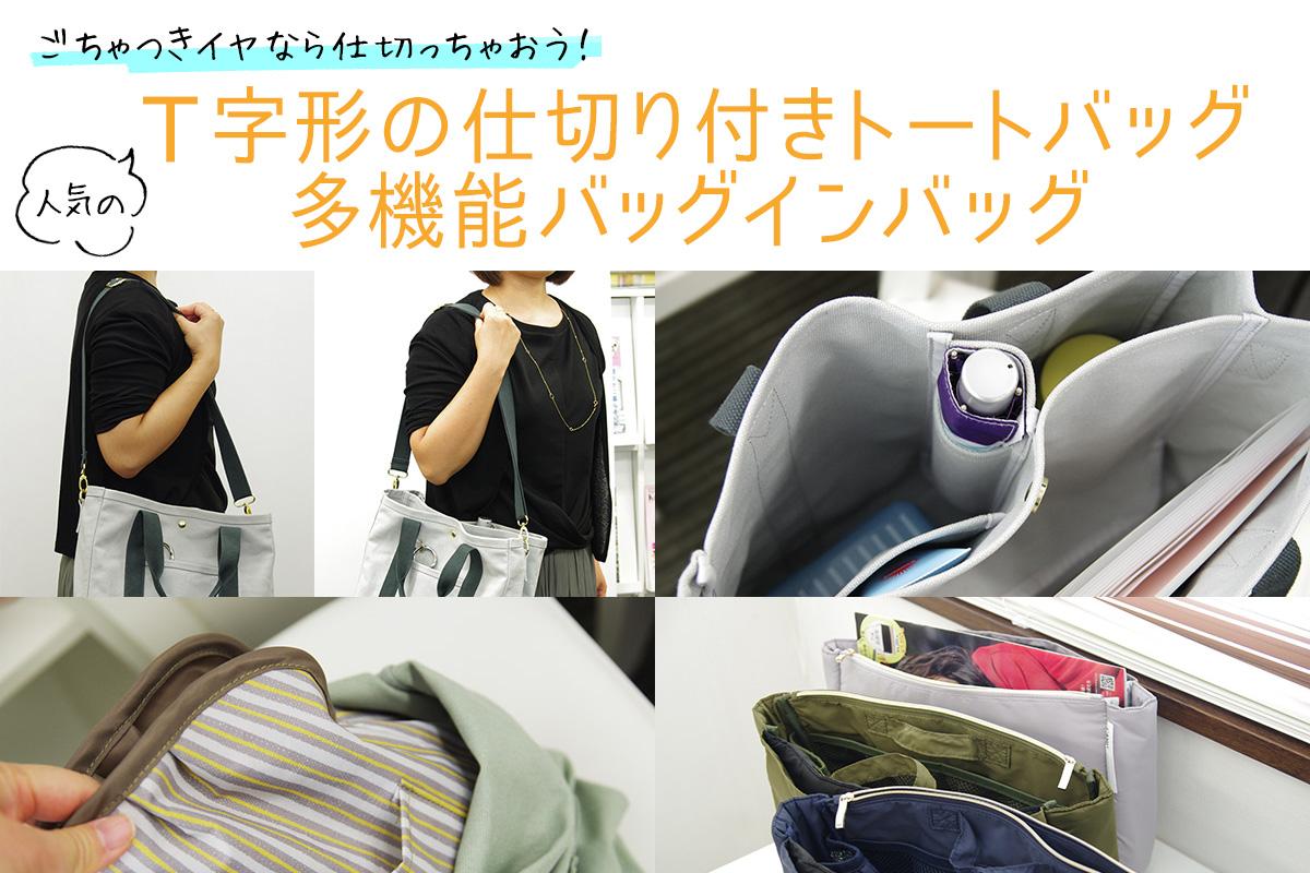 フェリシモの使いやすいT字形の仕切り付きトートバッグ、バッグインバッグの使用感と口コミ