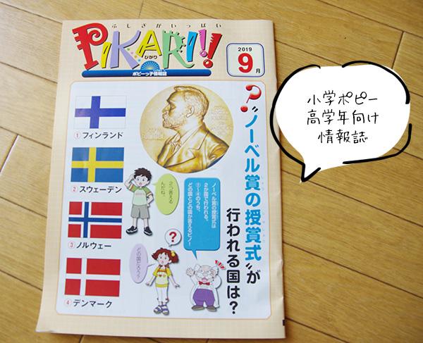 小学ポピー高学年情報誌 PIKARI!!の口コミ