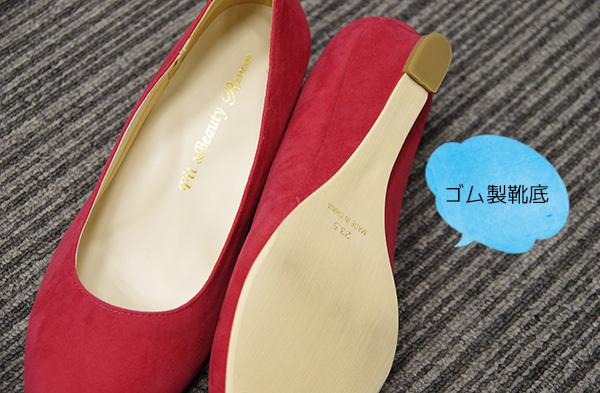 ベルーナ ラナン 幅広ゆったりアーモンドトゥウェッジパンプスのゴム製靴裏