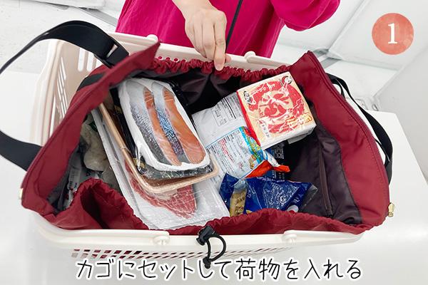 フェリシモレジカゴリュックリトルミイをお買い物で使う使い方。1レジカゴにバッグをセットし、購入品を入れます。