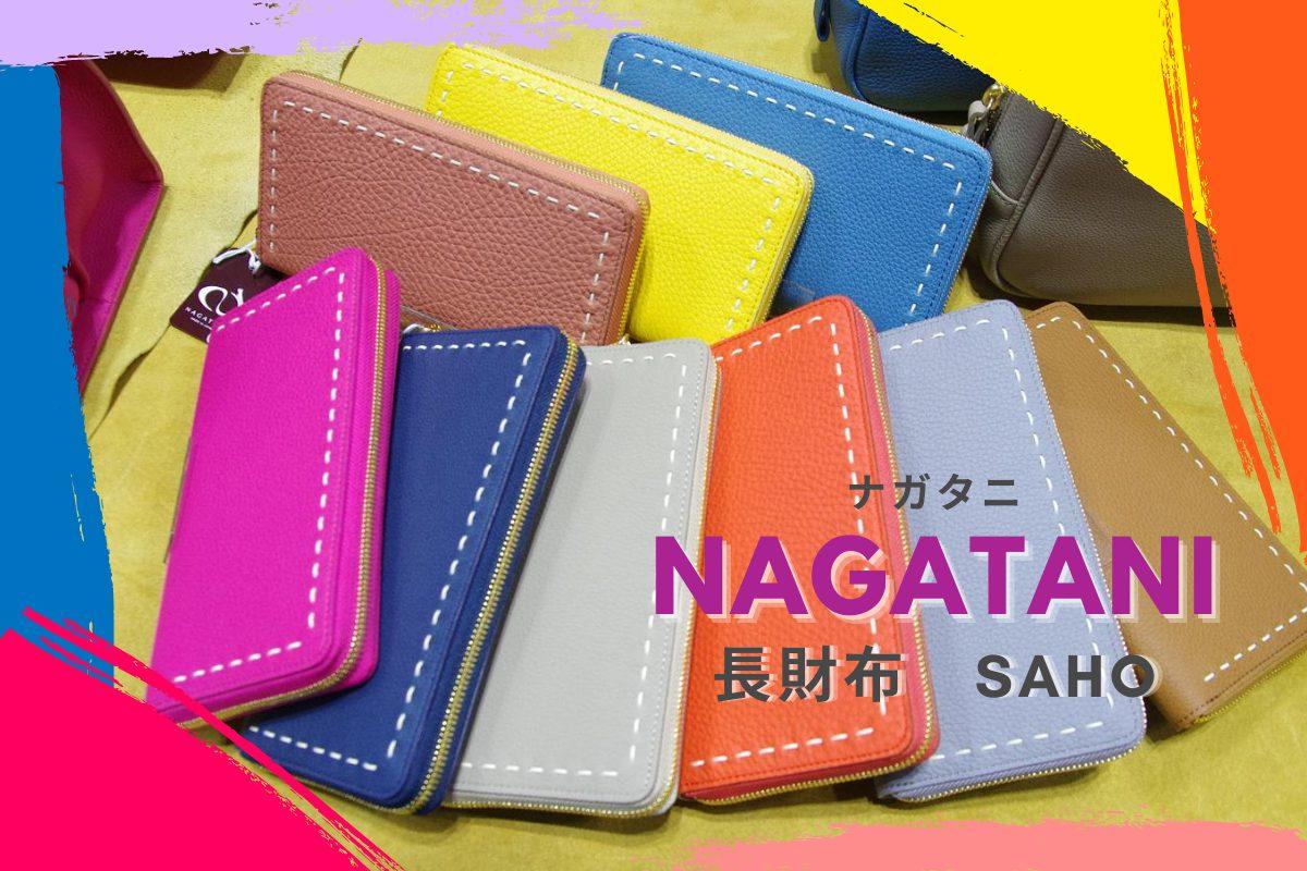 ナガタニの長財布は40代から使いたい高品質!皇室献上技術&ハイブランド使用革