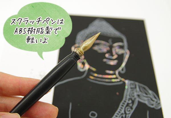 フェリシモミニツク削仏プログラムに付属するスクラッチペン