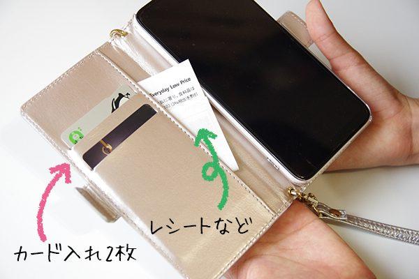 スマホカバー館.comのコインケース付き Simple ポケット中面には、カード2枚、レシートなどを保管できます。