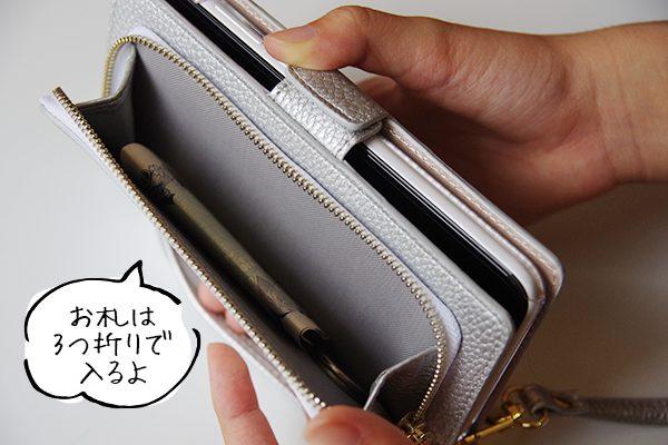 スマホカバー館.comのコインケース付き Simple ポケットには小銭30枚程入ります。お札を入れる時は3つ折り以下のサイズにしてください。