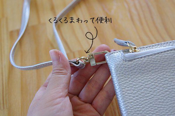 スマホカバー館.comのコインケース付き Simple ポケットには、別売りのショルダーストラップを付けて、斜め掛けで持つことができます。