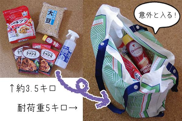 フェリシモスカーフエコバッグに荷物を詰めたところ。耐荷重は5キロで、約3.5キロの荷物を入れてみてもちゃんと入った。