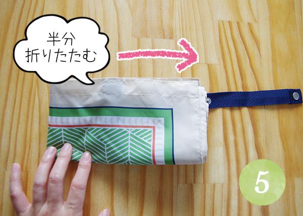 フェリシモスカーフエコバッグをコンパクトにたたむ方法5。