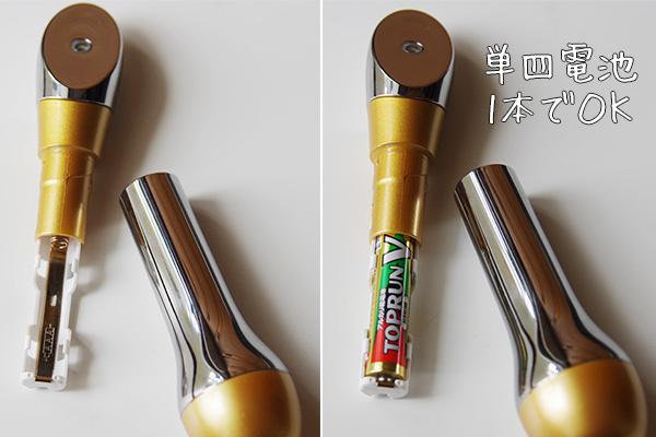 センシアLED美顔器の電池交換方法
