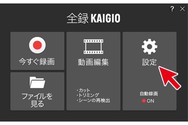 ソースネクスト開発販売の全録KAIGIO立ち上げ時の様子。