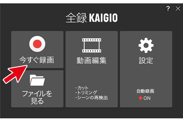 ソースネクスト開発販売の全録KAIGIO手動録画の際に押すボタンは「今すぐ録画」ボタンです。
